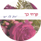 פרחי בר תל אביב