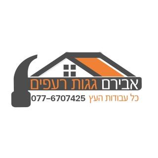 aviram-roofs-logo